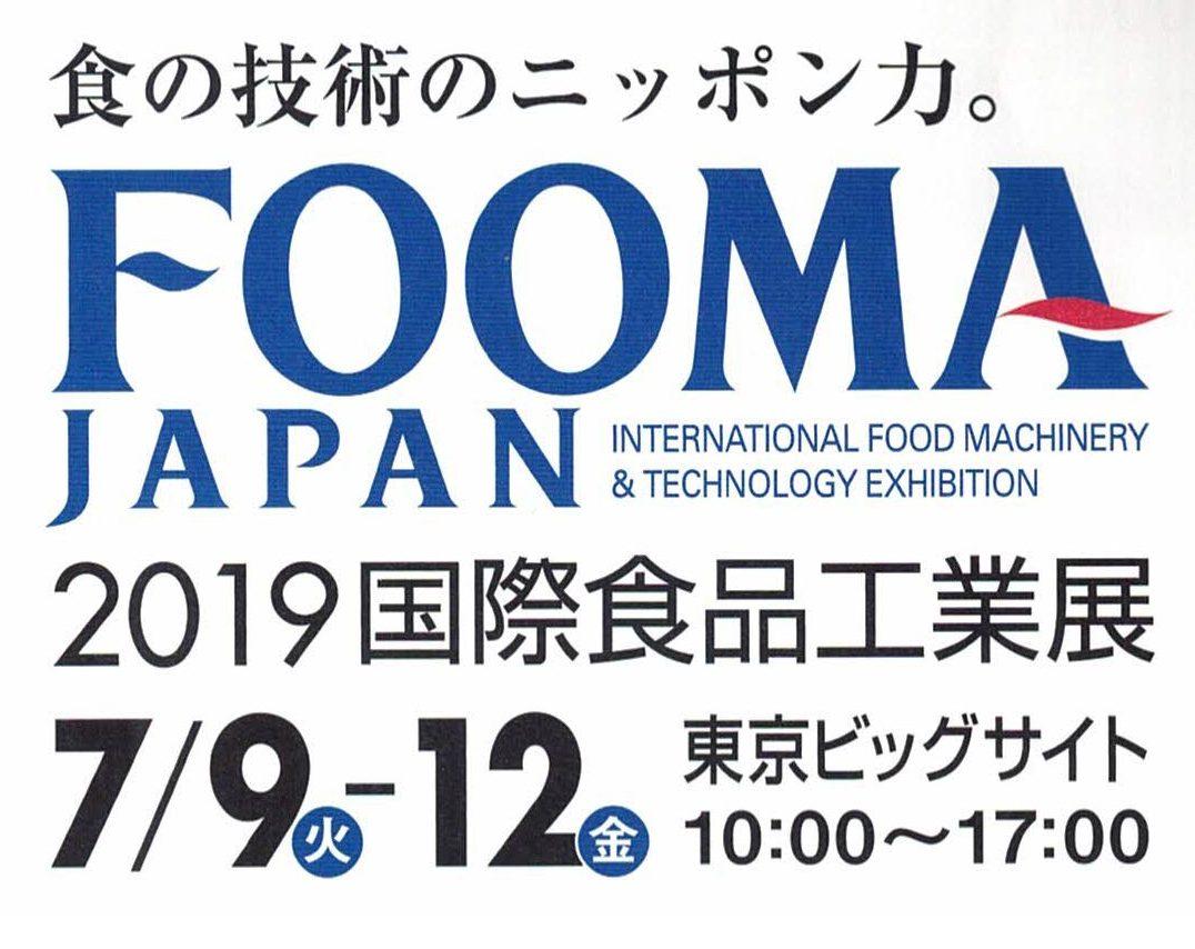 記事 7/9~7/12開催 「FOOMA JAPAN 2019」に出展いたします。のアイキャッチ画像